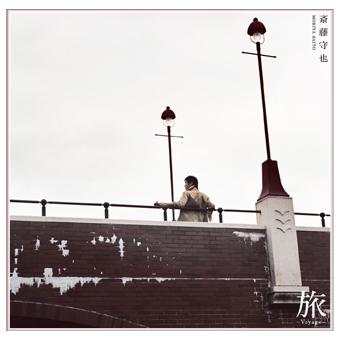 斎藤守也『旅』